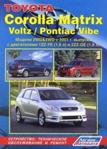(Toyota Corolla Matrix, Voltz, Pontiac Vibe. Modeli 2WD & 4WD s 2001 g. vypuska s dvigatelyami 1ZZ-FE (1,8 l.) i 2ZZ-GE (1,8 l.). Ustroystvo, tehnicheskoe obsluzhivanie i)