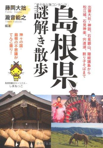 島根県謎解き散歩 (新人物往来社文庫)
