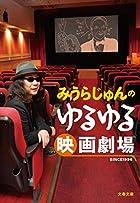みうらじゅんのゆるゆる映画劇場 (文春文庫)