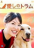 [DVD]愛しのトラム