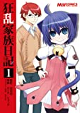 コミック 狂乱家族日記1 (マジキューコミックス)