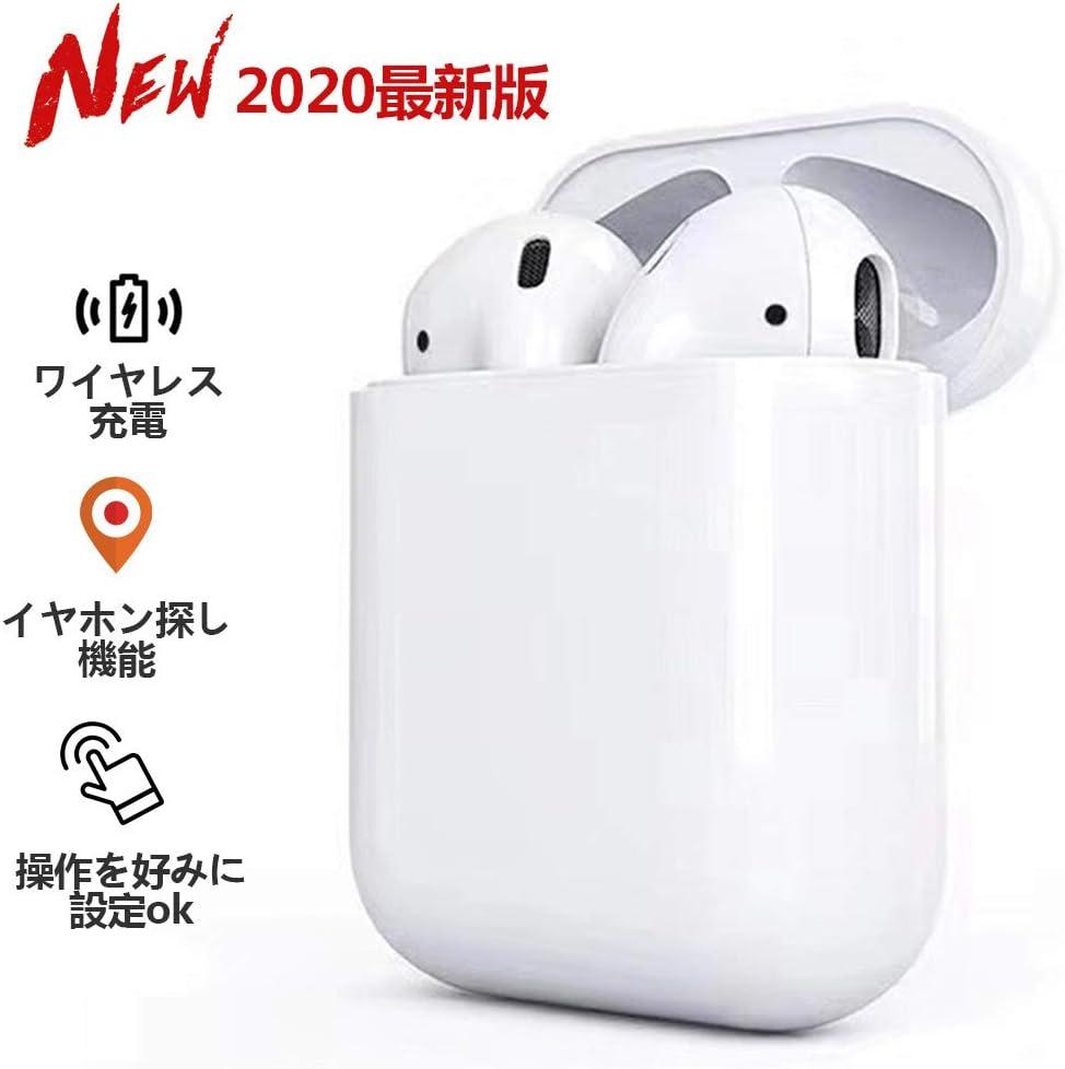 【 蓋を開けると瞬時接続 】Bluetooth イヤホン ワイヤレス充電 (ホワイト)