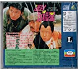 How To Meet The Lucky Stars Hong Kong Movies VCD Format Cantonese / Mandarin Audio With English / Chinese Subtitles