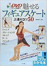 DVDでもっと華麗に!魅せるフィギュアスケート上達のコツ50 (コツがわかる本!)