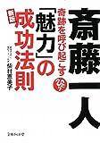 斎藤一人 奇跡を呼び起こす「魅力」の成功法則 新版 (文庫ぎんが堂)