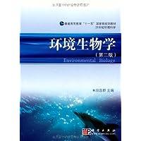 """普通高等教育""""十一五""""国家级规划教材•21世纪环境科学•环境生物学(第2版)"""