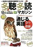多聴多読(たちょうたどく)マガジン2015年12月号[CD付]