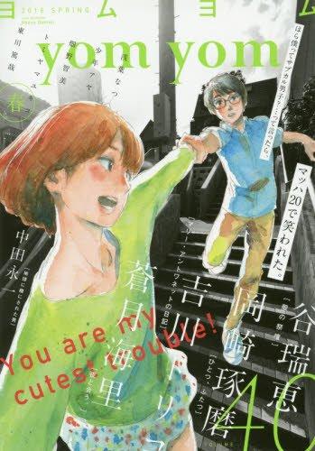 yomyom(よむよむ) 2016年 06 月号 [雑誌]