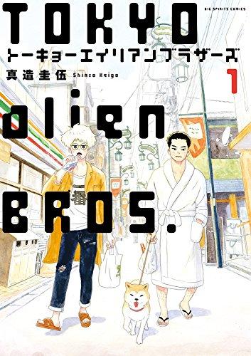 トーキョーエイリアンブラザーズ 1 (ビッグコミックス)