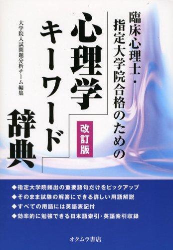 Rinshō shinrishi shitei daigakuin gōkaku no tameno shinrigaku kīwādo jiten. ebook