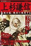 Uesugi Kenshin - to flying dragon of Echigo ISBN: 4056052999 (2008) [Japanese Import]