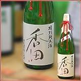 香田 特別純米酒 1800ml