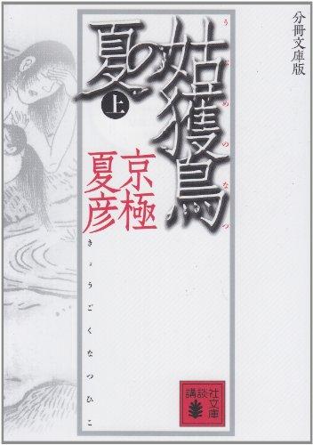 Ubume no natsu : bunsatsu bunkoban [Japanese Edition] (Volume # 1)