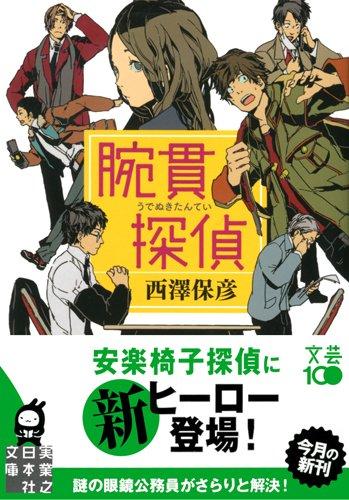 腕貫探偵 (実業之日本社文庫)