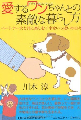 愛するワンちゃんとの素敵な暮らし方 (コミュニティ・ブックス)