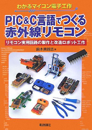 Price comparison product image The (microcomputer electronic work known) ROBOT remodeling and production of remote control utility circuit - infrared remote control make with PIC & C language (2007) ISBN: 4885549426 [Japanese Import]