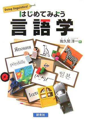 はじめてみよう言語学