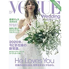 VOGUE WEDDING 最新号 サムネイル