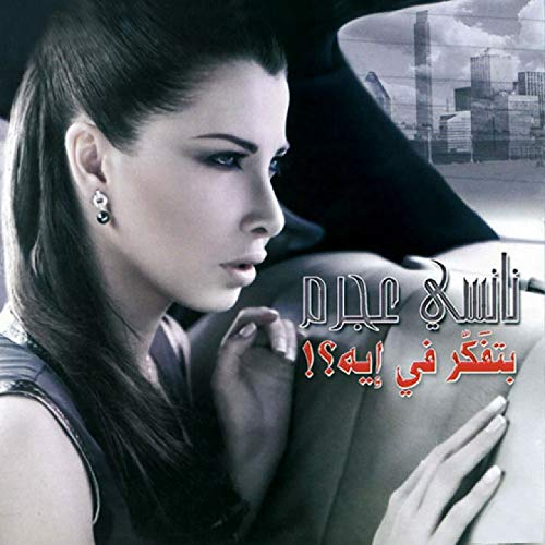 nancy ajram lamset eid mp3