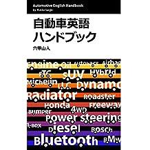 Automotive English Handbook: Funny Automotive Jargon Dictionary Funny English Jargon (Japanese Edition)