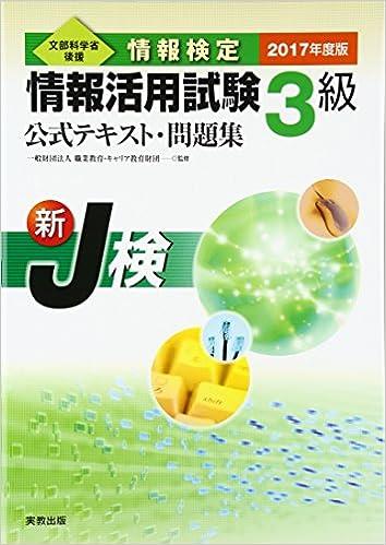 情報検定 情報活用試験3級公式テ...