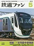 鉄道ファン 2018年 05 月号 [雑誌]