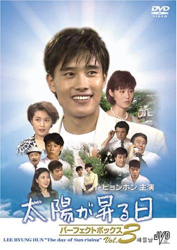 [DVD]太陽が昇る日 パーフェクトボックス Vol.3 [DVD]