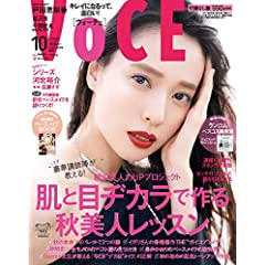 VOCE 増刊 最新号 サムネイル