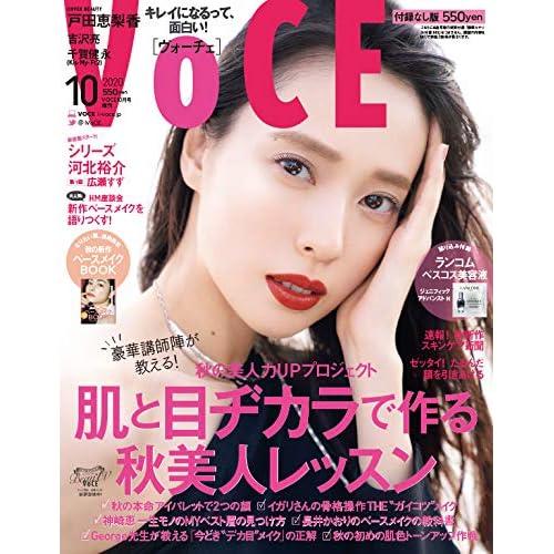 VoCE 2020年10月号 追加画像
