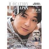 ロケーションジャパン 2019年10月号