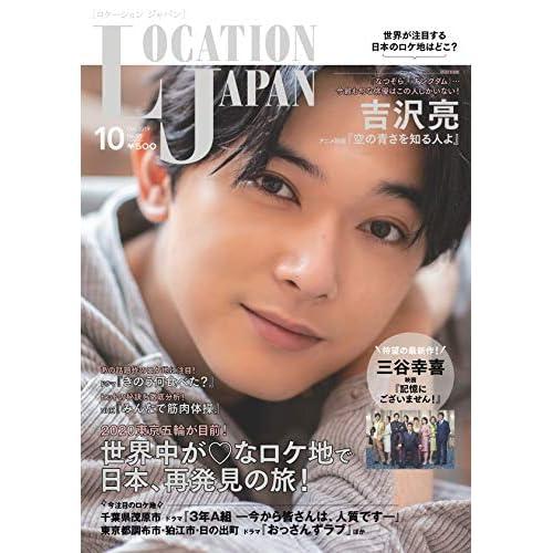 ロケーションジャパン 2019年10月号 表紙画像