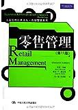 工商管理经典译丛·市场营销系列:零售管理(第11版)