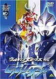 ウルトラマンメビウス外伝 ヒカリサーガ [DVD]