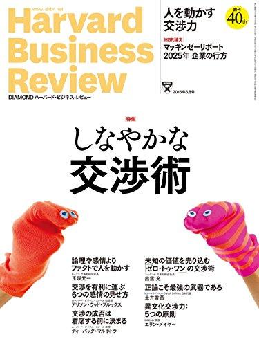 ダイヤモンドハーバードビジネスレビュー 2016年 05 月号 [雑誌] (しなやかな交渉術)