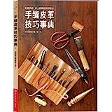 手缝皮革技巧事典(附原大尺寸纸型)