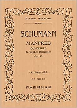 No.371 シューマン/マンフレッド序曲 Op.115 (Kleine Partitur)
