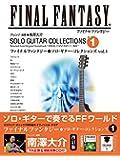 TAB譜付スコア ファイナルファンタジー/ソロギターコレクションズ Vol.1 模範演奏CD付