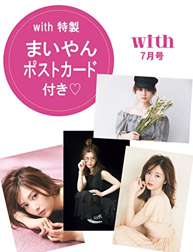 with 2018年7月号 画像 B