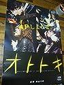 映画 貴重 B2大 ポスター オトトキ THE YELLOW MONKEY 吉井和哉の商品画像