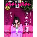 an・an 2015年 2/25号