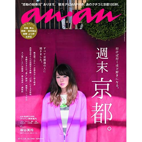an・an 2015年 2/25号 表紙画像