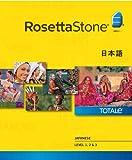 Software : Rosetta Stone Japanese Level 1-3 Set [Download]