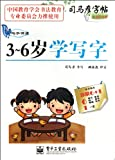 img - for Learn Writing from 3-6 Years Old-Sima Yan Copybook - the New Anti-Counterfeit Version (Chinese Edition) book / textbook / text book