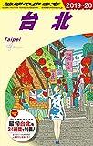 地球の歩き方 台北 2019~2020