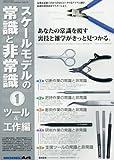 スケールモデルの常識と非常識(1) ツール&工作編 2016年 03 月号 [雑誌]: モデルアート 増刊