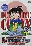 名探偵コナンDVD PART1 vol.1(須藤昌朋/青山剛昌)