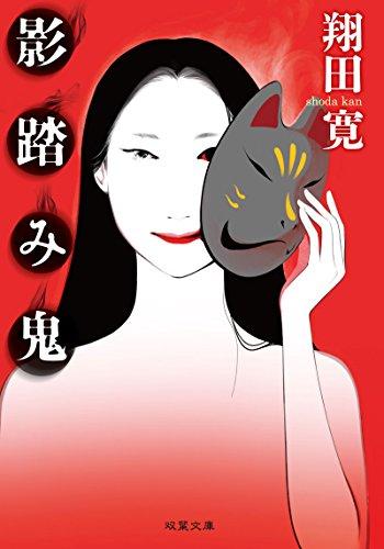 新装版 影踏み鬼 (双葉文庫)