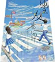 ゆず 『友旅立ちの時』 CDポスター