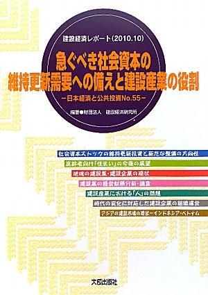 Download Isogubeki shakai shihon no iji kōshin juyō eno sonae to kensetsu sangyō no yakuwari pdf epub