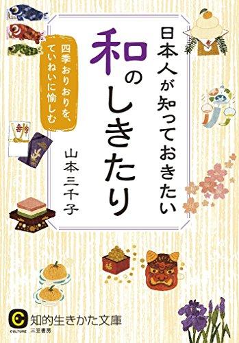 日本人が知っておきたい和のしきたり: 四季おりおりを、ていねいに愉しむ (知的生きかた文庫)